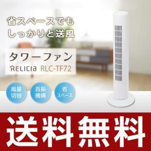 タワーファン スリム RLC-TF72 扇風機 冷風扇 冷風...