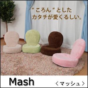 ソファ フロアソファ 1人掛け 座椅子 コンパクト 折りたたみ座椅子 マッシュ F-932 代引不可|rcmdin