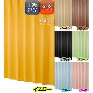遮光ドレープカーテン ベルーイ イエロー 幅150×丈210cm 1枚 カーテン おしゃれ 代引不可