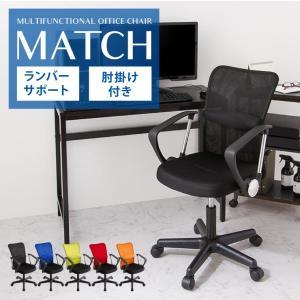 メッシュチェア パソコンチェア デスクチェア 肘付き 椅子 肘掛 事務椅子 肘つき オフィスチェア Match マッチ キャスター付き 代引不可の写真