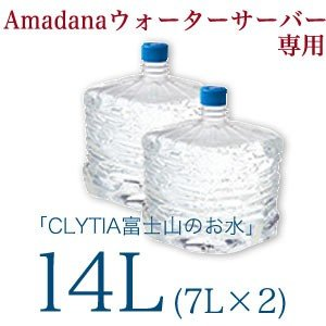 Amadanaウォーターサーバー専用 CLYTIA クリティ...