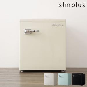 冷蔵庫 レトロ冷蔵庫 48L 1ドア 冷凍冷蔵 SP-RT48L1 3色 レトロ おしゃれ かわいい コンパクト 小型 ミニ冷蔵庫 simplus|rcmdin