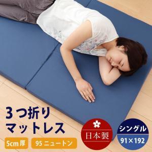 日本製 国産 マットレス シングル 3つ折り 三つ折り 軽量 コンパクト 収納 折りたたみ コンパクト 3つ折りマットレス 代引不可