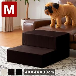 ドッグステップ Mサイズ 2段 犬用 小型犬 高齢犬 シニア犬 介護 PVC お手入れ簡単 マット 階段 ペット用 ソファ ベッド 段差 rcmdin