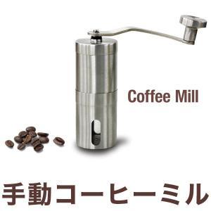 商品名コーヒーミル 商品説明 どこでも挽きたてを楽しむことができるアウトドアにもぴったりなコーヒーミ...
