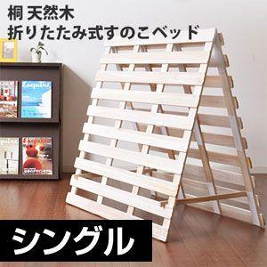 すのこベッド 桐 天然木折りたたみ式すのこベッド(シングル)|rcmdin