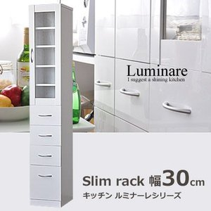 キッチン収納 隙間収納 食器棚 ルミナーレ スリムラック 幅30cm|rcmdin