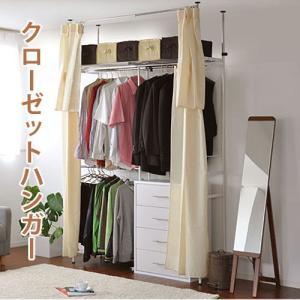 突っ張り式 クローゼットハンガー カーテン付き スリムタイプ 幅90〜148.5cm つっぱり棚 クローゼット収納 洋服 (代引不可)|rcmdin