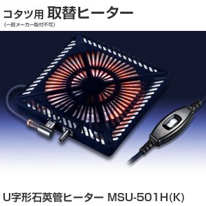 ユアサこたつ推奨機器●特別な工具は一切不要 薄型ヒーター 温調ツマミ無段階可変式  定 格:AC10...