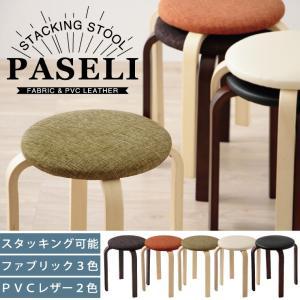 スツール 北欧 おしゃれ 木製 木製スツール 省スペース スタッキング 積み重ね シンプル ナチュラル PASELI パセリスツール