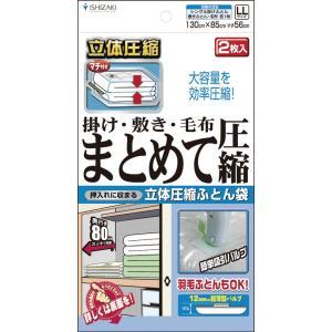日本製 布団まとめて圧縮袋 LLサイズ2枚入 品質保証書付 バルブ式 マチ付圧縮袋 掛け布団 敷き布団 毛布 押入れ収納|rcmdin