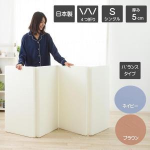 日本製 四つ折り バランス マットレス シングル 4つ折り 腰硬め 厚さ5cm 95ニュートン ウレタンマットレス 軽量 中反発 腰部高反発 代引不可|rcmdse