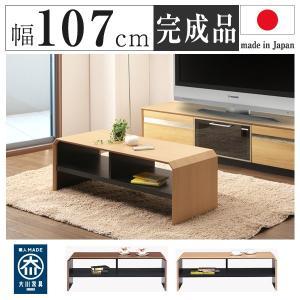 日本製 おしゃれ テーブル リビングテーブル ローテーブル テレビ台 幅107cm 国産 大川家具 完成品 木製 代引不可|rcmdse