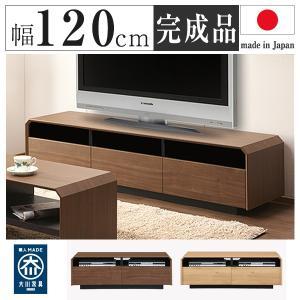 日本製 おしゃれ テレビ台 ローボード 幅120cm 高さ40cm 国産 大川家具 完成品 木製 収納 代引不可|rcmdse