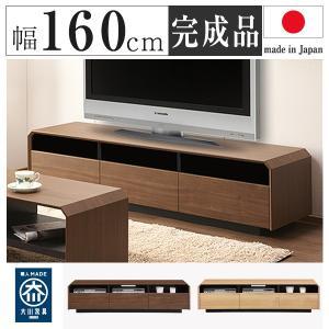 日本製 おしゃれ テレビ台 ローボード 幅160cm 高さ40cm 国産 大川家具 完成品 木製 収納 代引不可|rcmdse