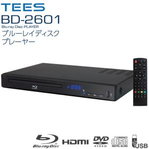 TEES ティーズ ブルーレイ ディスク プレーヤー BD-2601 CD DVD 再生 対応 フル リモコン 付属 Blu-ray 再生専用 HDMI USB 端子 rcmdse