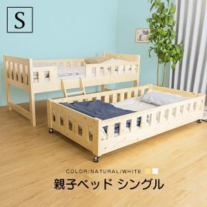 親子ベッド オルクス シングル 二段ベッド 2段ベッド パイン ツインベッド 二段ベッド大人用 二段ベッド 子供部屋 子供用 代引不可|rcmdse