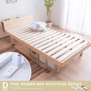 すのこベッド ダブル コンセント付 ポラリス シングル フレームのみ 頑丈 シンプル 天然木フレーム 高さ3段階調整 代引不可|rcmdse