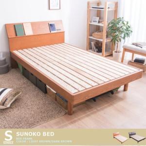 タモ天然木タブレット棚・コンセント付きすのこベッド シングルベッド ベッドフレーム 脚 高さ調節 木製ベッド 代引不可|rcmdse
