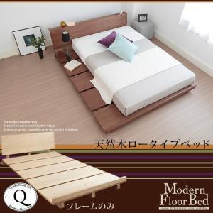 ベッド クイーン フレーム 天然木モダンステージベッド VEGAベガ フレームのみ クイーン 代引不可|rcmdse