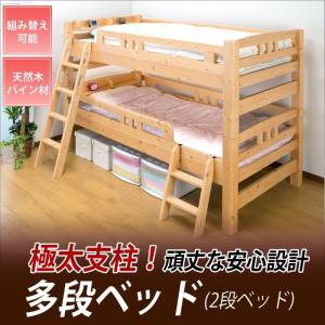 2段ベッド 木製 極太支柱丈夫な多段ベッド 2段ベッド HR-500UL 二段ベッド 代引不可|rcmdse