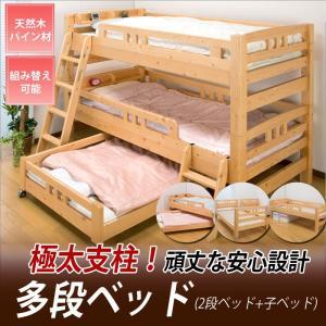 2段ベッド 木製 極太支柱丈夫な多段ベッド 2段ベッド+子ベッド HR-500ULK 二段ベッド 代引不可|rcmdse