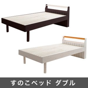 すのこベッド カントリー調 ダブル ダブルベッド ベッド すのこベッド スノコベッド ベット おしゃれ 桐 代引不可|rcmdse