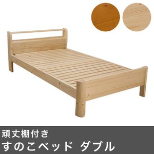 頑丈棚付きすのこベッド ダブル ダブルベッド ベッド すのこベッド スノコベッド ベット おしゃれ 棚付き 代引不可|rcmdse