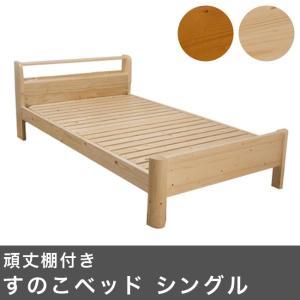 頑丈棚付きすのこベッド シングル シングルベッド ベッド すのこベッド スノコベッド ベット おしゃれ 棚付き 代引不可|rcmdse