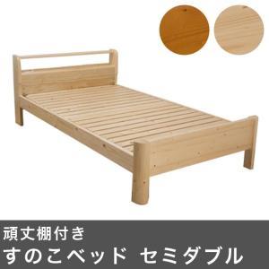 頑丈棚付きすのこベッド セミダブル セミダブルベッド ベッド すのこベッド スノコベッド ベット おしゃれ 棚付き 代引不可|rcmdse