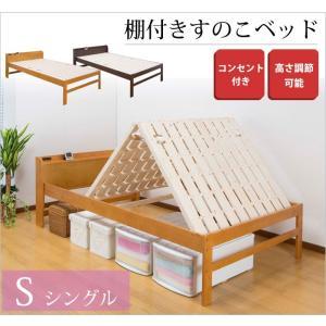 ベッド シングル フレーム すのこ すのこベッド 高さ調節 天然木すのこベッド シングルサイズ 代引不可|rcmdse