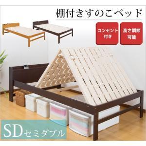 ベッド セミダブル フレーム すのこ すのこベッド 高さ調節 天然木すのこベッド セミダブルサイズ 代引不可|rcmdse