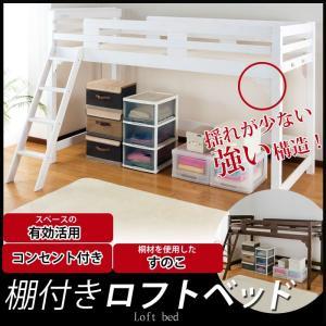 ロフトベッド 階段 木製 階段付き システムベッド 本棚 宮 ハイタイプ 子供 大人 システムベット 代引不可 rcmdse