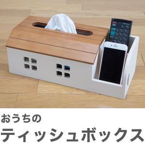 おうちのティッシュボックス ティッシュボックス ティッシュ コンパクト リモコン入れ リモコン収納 お家型 かわいい 代引不可 rcmdse