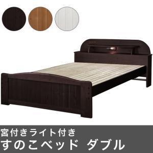 宮付きライト付きすのこベッド ダブル ダブルベッド ベッド すのこベッド スノコベッド ベット おしゃれ 代引不可|rcmdse