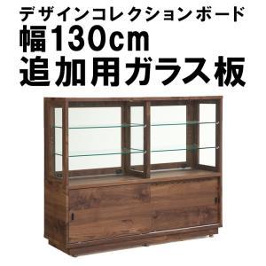 デザインコレクションボード 幅130cm 専用ガラス板 コレクションラック コレクションケース 代引不可|rcmdse