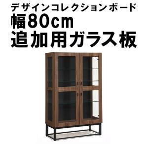 デザインコレクションボード 幅80cm 専用ガラス板 コレクションラック カフェ 木目 アンティーク インダストリアル 代引不可|rcmdse