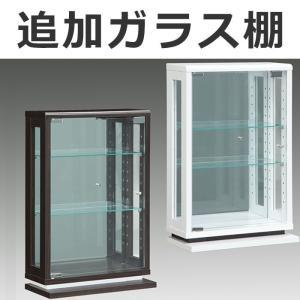 コレクションラック 幅40cm 追加ガラス棚  ガラス棚板 コレクションボード コレクションケース ショーケース フィギアケース 代引不可|rcmdse