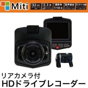 三友商事 MI-DVR720RC リアカメラ付ドライブレコー...