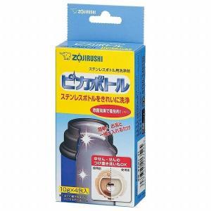 象印 ステンレスボトル洗浄剤 SB-ZA01-J1|rcmdse