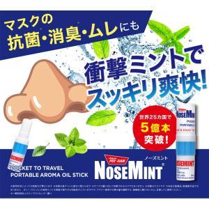 ノーズミント NOSEMINT 3個セット 鼻づまり 花粉症 爽快 すっきり 日本正規品 受験 勉強 眠気覚まし 眠気対策 リフレッシュ ヤードム 代引不可 クロネコDM便|rcmdse|02