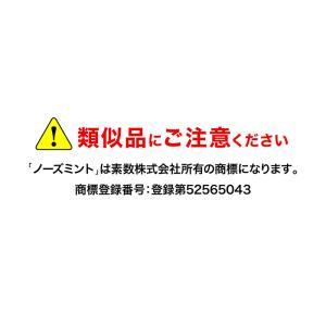 ノーズミント NOSEMINT 3個セット 鼻づまり 花粉症 爽快 すっきり 日本正規品 受験 勉強 眠気覚まし 眠気対策 リフレッシュ ヤードム 代引不可 クロネコDM便|rcmdse|05