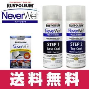 Rust-Oleum Never Wet ラストオリウム ネバーウェット ベースコート トップコート 各9オンス 266ml 超はっ水 防水スプレー 撥水スプレー|rcmdse