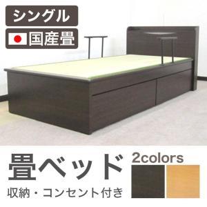 畳ベッド たたみベッド シングル 収納付き 畳 ベッド 和風 コンセント付き ライト おしゃれ 国産畳使用 代引不可 rcmdse