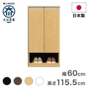 シューズボックス シューズラック 幅60cm 靴箱 玄関収納 大川家具 完成品 日本製 収納 国産 靴 代引不可 rcmdse