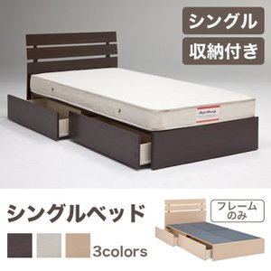 ベッド シングル チェストベッド フレームのみ チェスト 収納 おしゃれ 収納 シンプル 代引不可 rcmdse