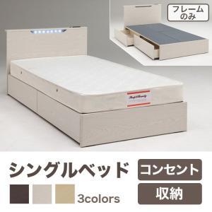 ベッド シングル フレームのみ ライト コンセント付き 代引不可 rcmdse