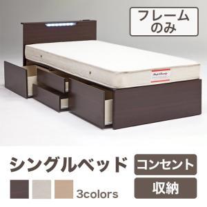 ベッド シングル フレームのみ ライト コンセント付き 収納 代引不可 rcmdse