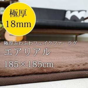ラグ ラグマット エアリアル 185X185 Mサイズ 約2畳相当 フェイクファー ふわふわ ホットカーペット対応 スミノエ 代引不可 rcmdse
