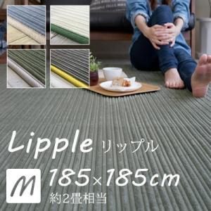 ラグ ラグマット リップル 185X185 Mサイズ 約2畳相当 メゾンドレーヴ ウォッシャブル ホットカーペット対応 スミノエ 代引不可 rcmdse